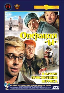 """Операция """"Ы"""" и другие приключения Шурика (1965) DVDRip [1.46 GB]"""