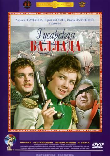 Гусарська Балада / Гусарская Баллада (1962) Реставрація