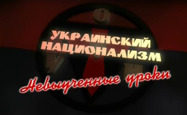 Украинский национализм. Невыученные уроки