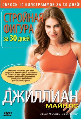 Джиллиан Майклс - Стройная фигура за 30 дней / Похудей за 30 дней / Jillian Michaels - 30 Day Shred[2007 г., фитнес, DVDRip-AVC, RUS/ENG]
